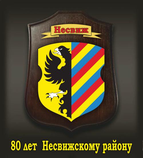 80 лет Несвижскому району